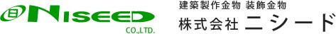 株式会社ニシード | 建築金物 装飾金物 京都 大阪 建具金物 メーカー